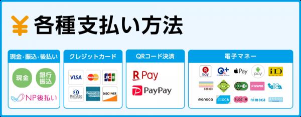 各種支払い方法