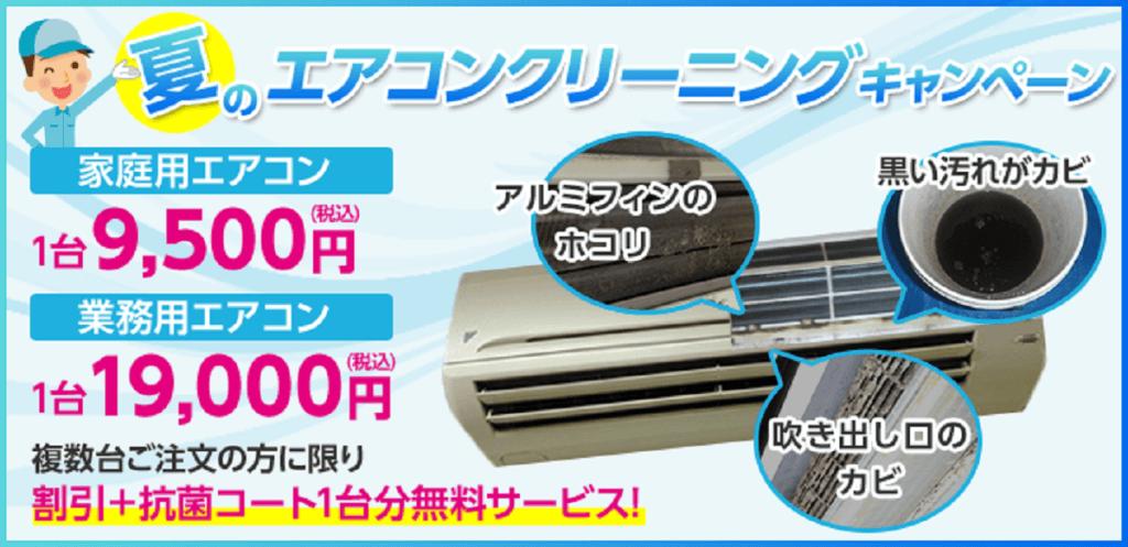 夏のエアコンクリーニングキャンペーン
