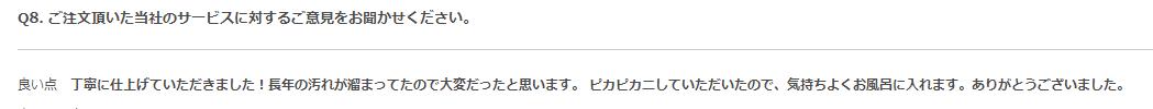 京都市左京区 浴室クリーニング