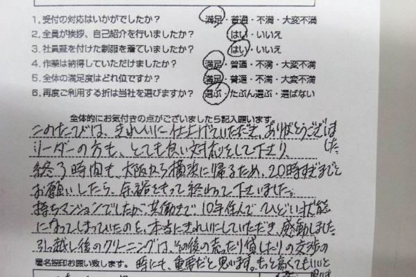 大阪市 3LDKハウスクリーニングフルセット