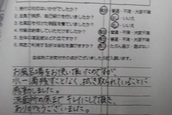 滋賀県大津市 家庭用エアコンクリーニング