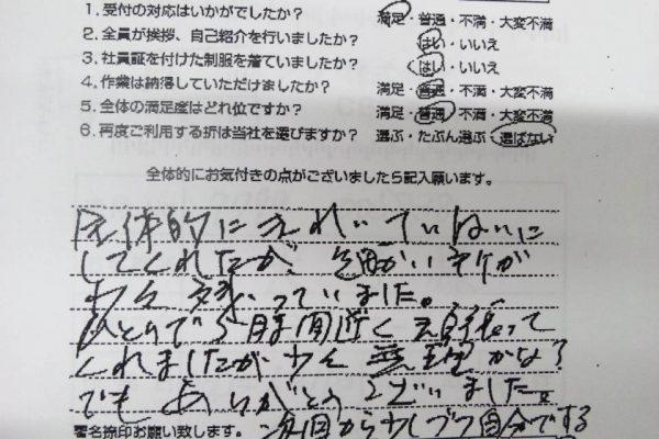 2016年4月29日滋賀県野洲市 戸建Aセットハウスクリーニング