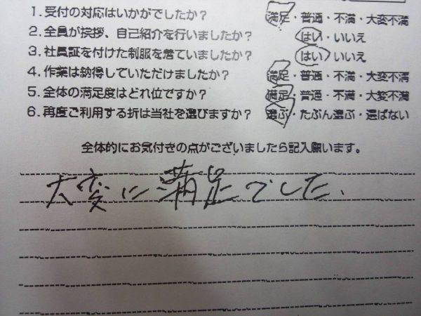 京都市上京区 ハウスクリーニング3LDKフルセット