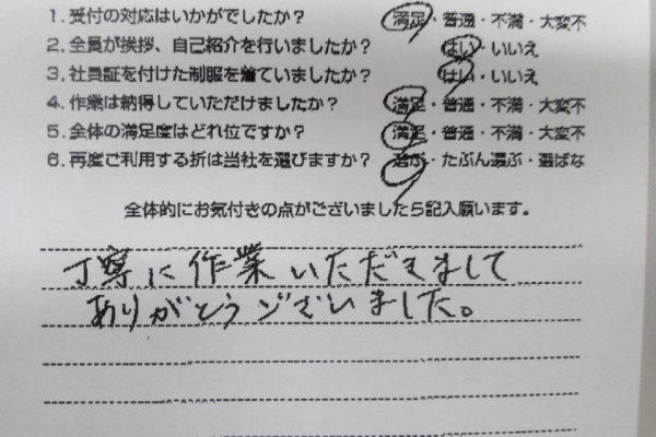 京都府向日市 2DKマンション 水回りセットハウスクリーニング