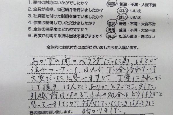 京都市北区 3LDK水回りセット ハウスクリーニング