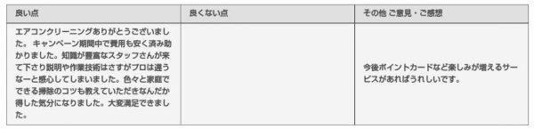 京都市北区 エアコンクリーニング お掃除機能付き2台