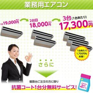 業務用エアコンクリーニング料金表