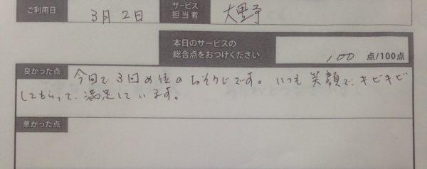 滋賀県大津市 風呂ハウスクリーニング
