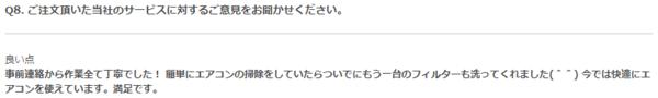 【口コミ・評判】2018年6月 大阪府高槻市 エアコンクリーニング(ダイキン製)