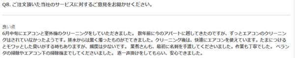 【口コミ・評判】2018年6月 滋賀県大津市 エアコンクリーニング(シャープ製)