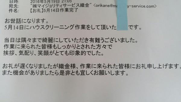 滋賀県近江八幡市戸建て4LDKフルセットタイプ+エアコン3台