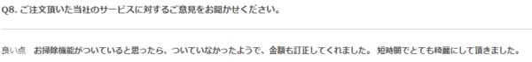 【口コミ・評判】2018年6月 大阪府枚方市 エアコンクリーニング(ダイキン製)