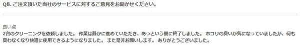 2018年8月13日 滋賀県東近江市 エアコンクリーニング(Panasonic製) 口コミレビュー