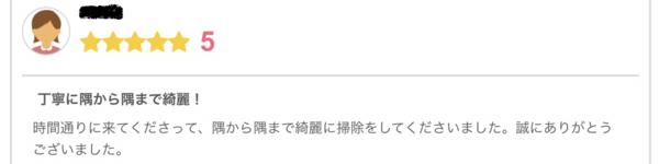 【口コミ・評判】京都市伏見区 換気扇クリーニング