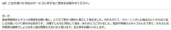 【口コミ・評判】2018年9月 滋賀県大津市 エアコンクリーニング(ダイキン製)