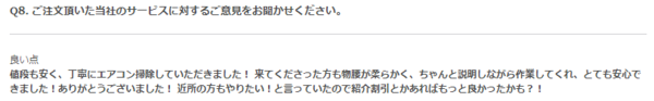 【口コミ・評判】2018年6月 大阪府枚方市 エアコンクリーニング(パナソニック製)