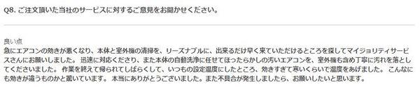【口コミ・評判】2018年8月 滋賀県彦根市 エアコンクリーニング(DAIKIN製)