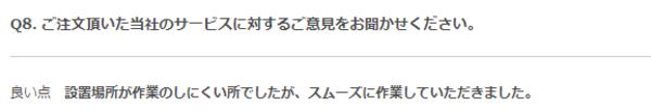 2018年7月21日 大阪府茨木市 エアコンクリーニング(シャープ製) 口コミレビュー