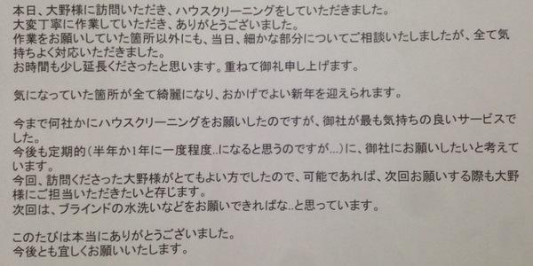 【口コミ・評判】京都市中京区 時間制ハウスクリーニング