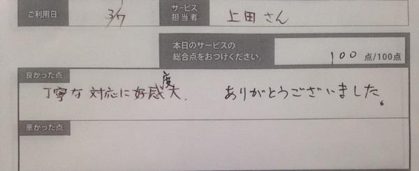 【口コミ・評判】京都市西京区 サッシ窓クリーニング