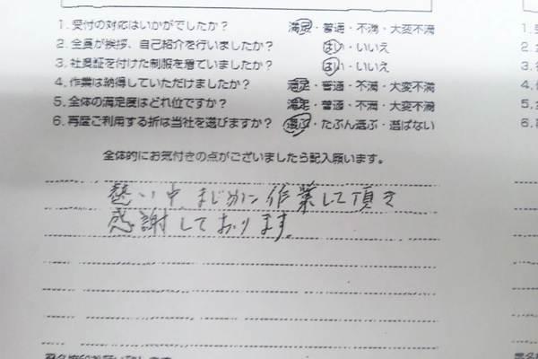【口コミ・評判】亀岡市 ハウスクリーニング水回りセットタイプ