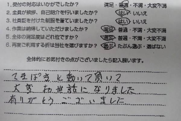 【口コミ・評判】京都市左京区 ハウスクリーニングEセット