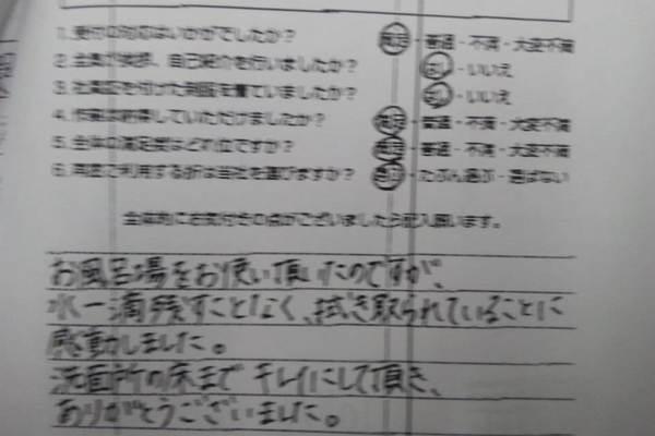 滋賀県大津市 家庭用エアコンクリーニング 口コミレビュー