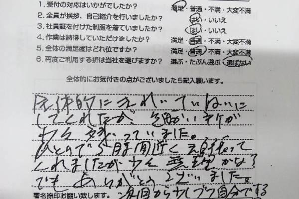 【口コミ・評判】滋賀県野洲市 戸建Aセット空家ハウスクリーニング