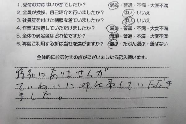 【口コミ・評判】京都市山科区 水回りセットハウスクリーニング