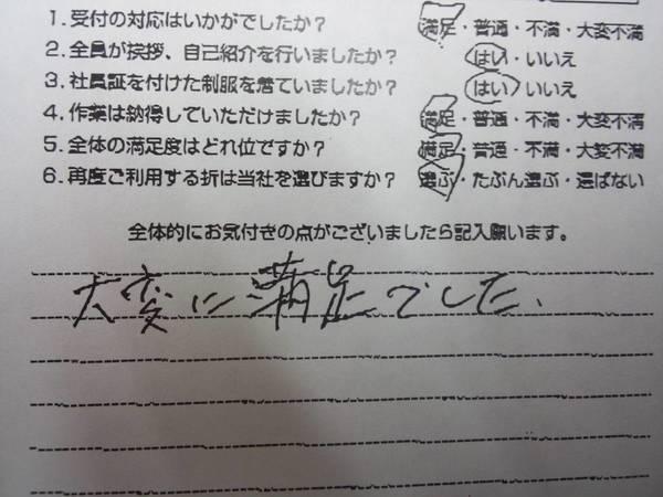 【口コミ・評判】京都市上京区 ハウスクリーニング3LDKフルセット