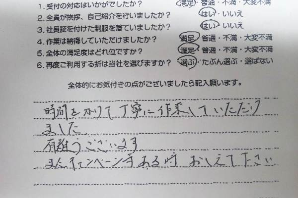 【口コミ・評判】滋賀県草津市 戸建空家ハウスクリーニングフルセットタイプ
