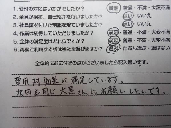 【口コミ・評判】草津市 空家ハウスクリーニングフルセット(一戸建)
