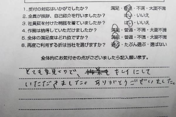 【口コミ・評判】滋賀県草津市 戸建フルセット空室ハウスクリーニング