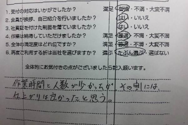 【口コミ・評判】京都市西京区 サッシ窓ハウスクリーニング