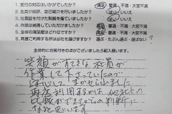 【口コミ・評判】京都府宇治市 空室ハウスクリーニングEセットタイプ