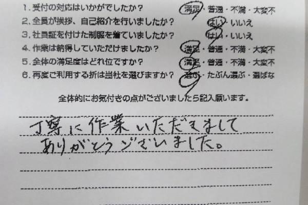 京都府向日市 2DKマンション 水回りセットハウスクリーニング 口コミレビュー