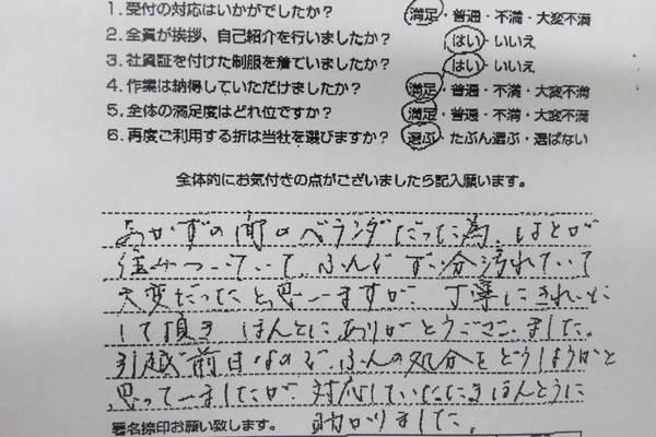 【口コミ・評判】京都市北区 3LDK水回りセット ハウスクリーニング