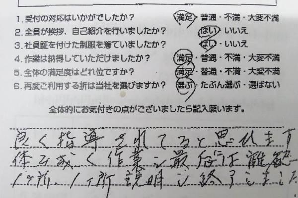 【口コミ・評判】京都市中京区 戸建ハウスクリーにニングフルセット