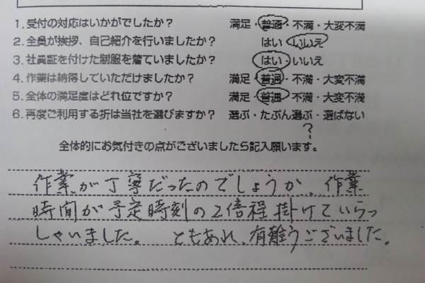 【口コミ・評判】京都市右京区 3DKハウスクリーニングAセット