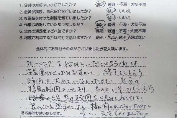 【口コミ・評判】滋賀県草津市 業務用エアコンクリーニング