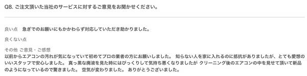【口コミ・評判】京都市中京区 エアコンクリーニング(コロナ製)