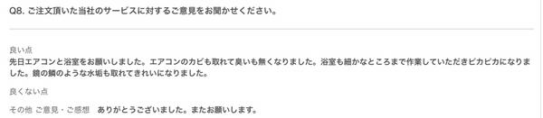【口コミ・評判】京都市右京区 エアコン洗浄 浴室クリーニング