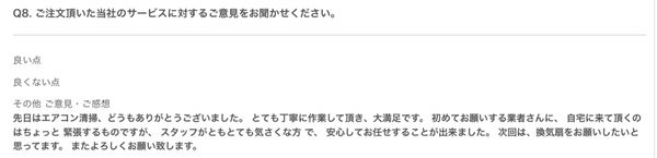 【口コミ・評判】京都府宇治市 家庭用エアコンクリーニング(三菱製)