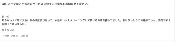 【口コミ・評判】京都市西京区 水回りハウスクリーニング(換気扇、キッチン、浴室)