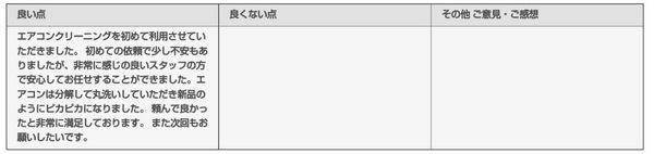 【口コミ・評判】京都市右京区 エアコンクリーニング2台(三菱製)