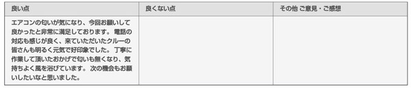 京都市伏見区 エアコンクリーニング2台 口コミレビュー