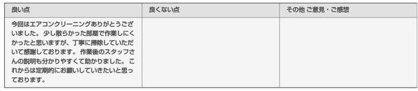 京都市北区 エアコンクリーニング お掃除機能付き3台 口コミレビュー