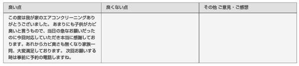 【口コミ・評判】京都府宇治市 エアコンクリーニング3台(シャープ製、パナソニック製)