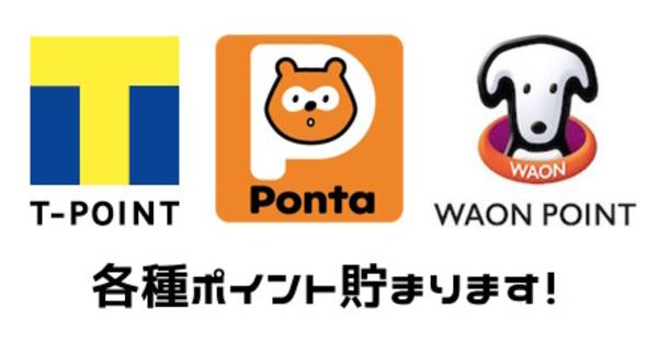 T-POINT、Ponta、WAON POINT 各種ポイント貯まります!