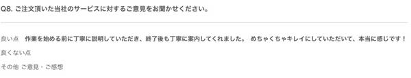 【口コミ・評判】滋賀県大津市 マンション空室全体清掃 2LDK